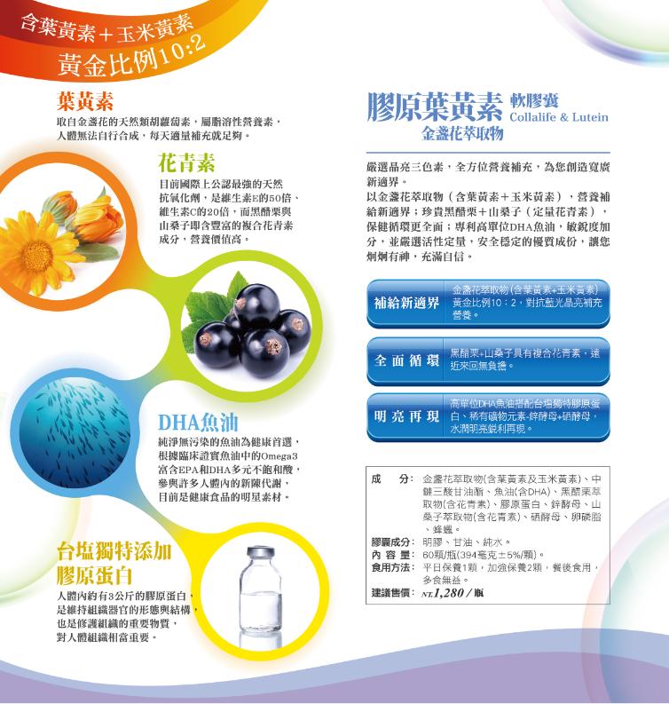 台鹽生技 新建安膠原葉黃素軟膠囊_金盞花萃取物(60錠/瓶)