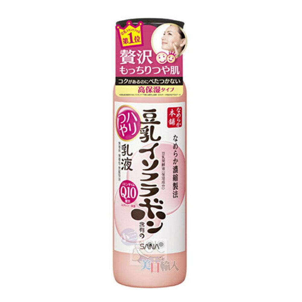 SANA 豆乳美肌系列 豆乳美肌Q10乳液150ml【小三美日】◢D455612