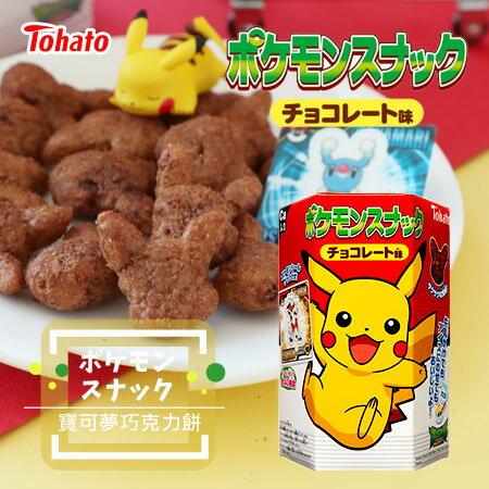 日本Tohato東鳩寶可夢巧克力餅(附貼紙)23g寶可夢神奇寶貝皮卡丘巧克力餅餅乾【N103015】