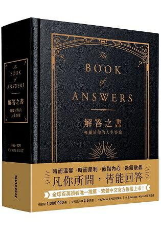 解答之書:專屬於你的人生答案