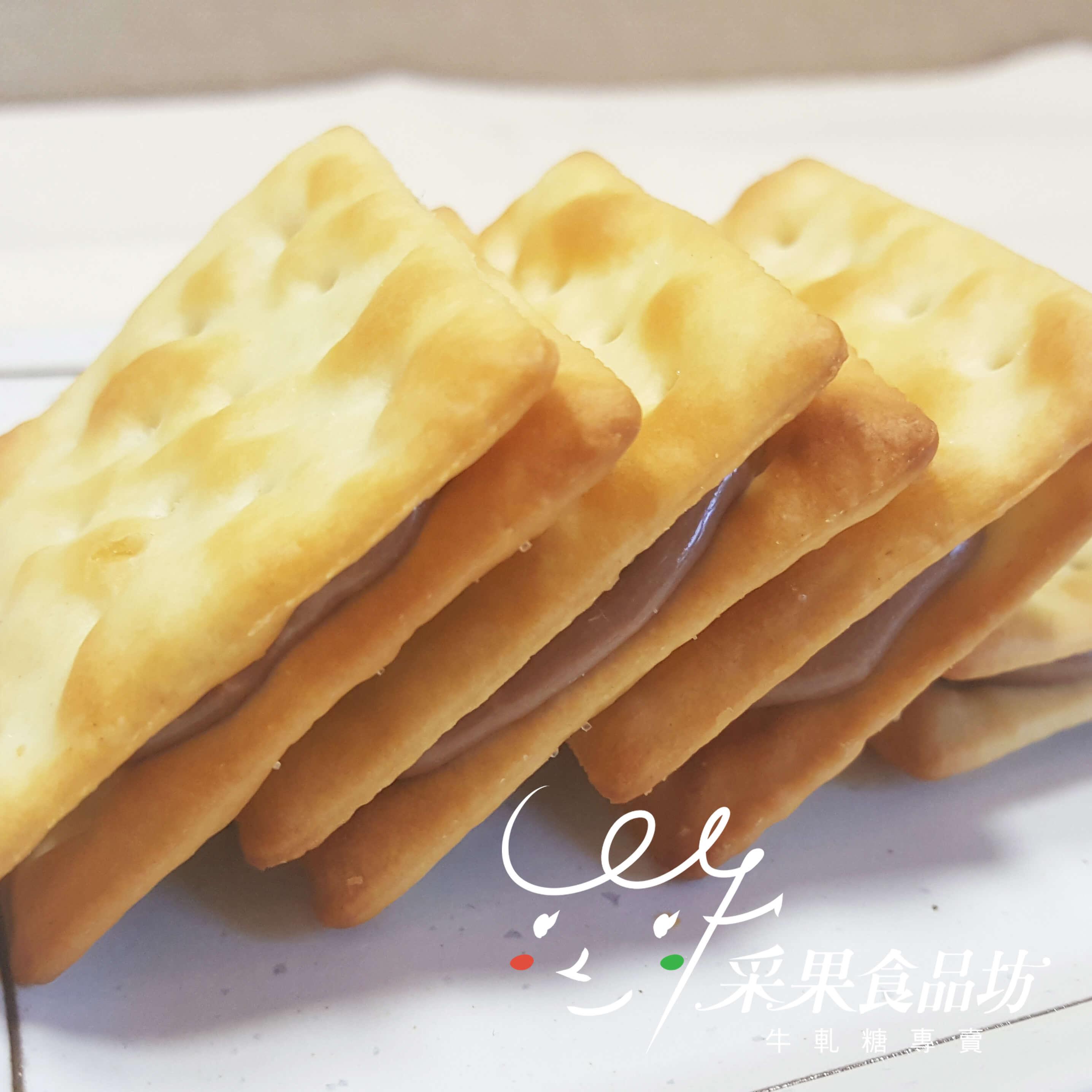 【采果食品坊】巧克力牛軋餅 16入 / 袋裝 3