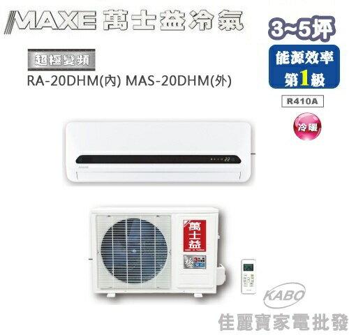 【佳麗寶】-(萬士益MAXE)3~5坪 變頻冷暖一對一分離式冷氣【MAS-20DHM/RA-20DHM】
