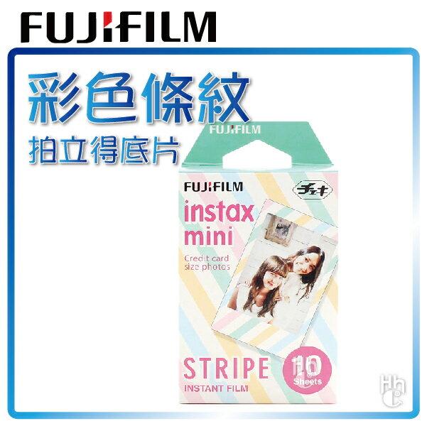 【和信嘉】拍立得 彩色條紋 底片 Colorful Stripe 富士 FUJIFILM instax Mini8 / Mini25 / Mini50S / Mini70 / Mini90 / SP1