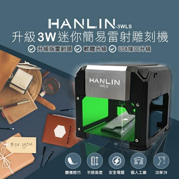【免運】HANLIN-3WLS升級3W迷你簡易雷射雕刻機