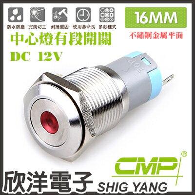 ※欣洋電子※16mm不鏽鋼金屬平面中心燈有段開關DC12VS1602B-12V藍、綠、紅、白、橙五色光自由選購CMP西普