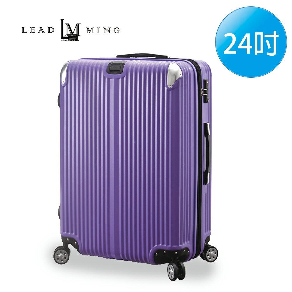 【LEADMING】L23 城市邊際 24吋 拉桿箱 行李箱 旅行箱-粉紫色