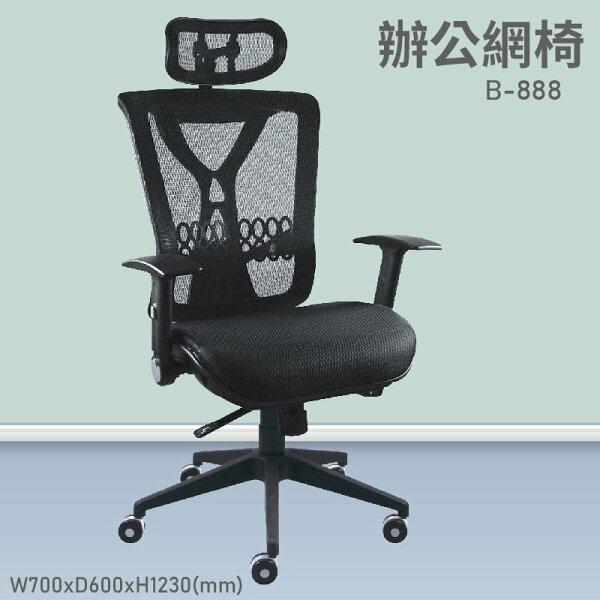 【台灣品牌~大富】B-888辦公網椅會議椅辦公椅主管椅員工椅氣壓式下降可調式舒適休閒椅辦公用品