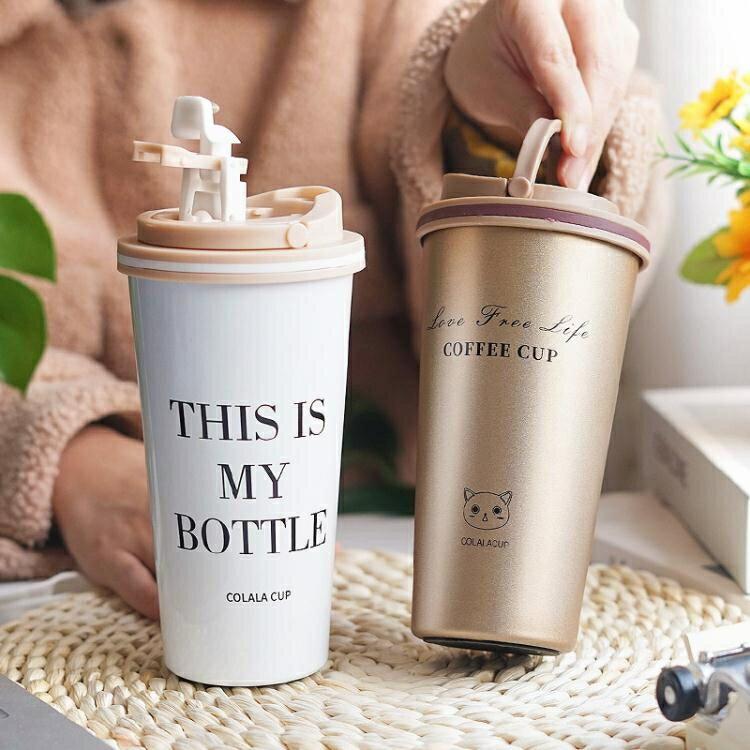 隨行杯 咖啡杯便攜杯子個性不銹鋼簡約保溫杯便攜女學生可愛下午茶水杯