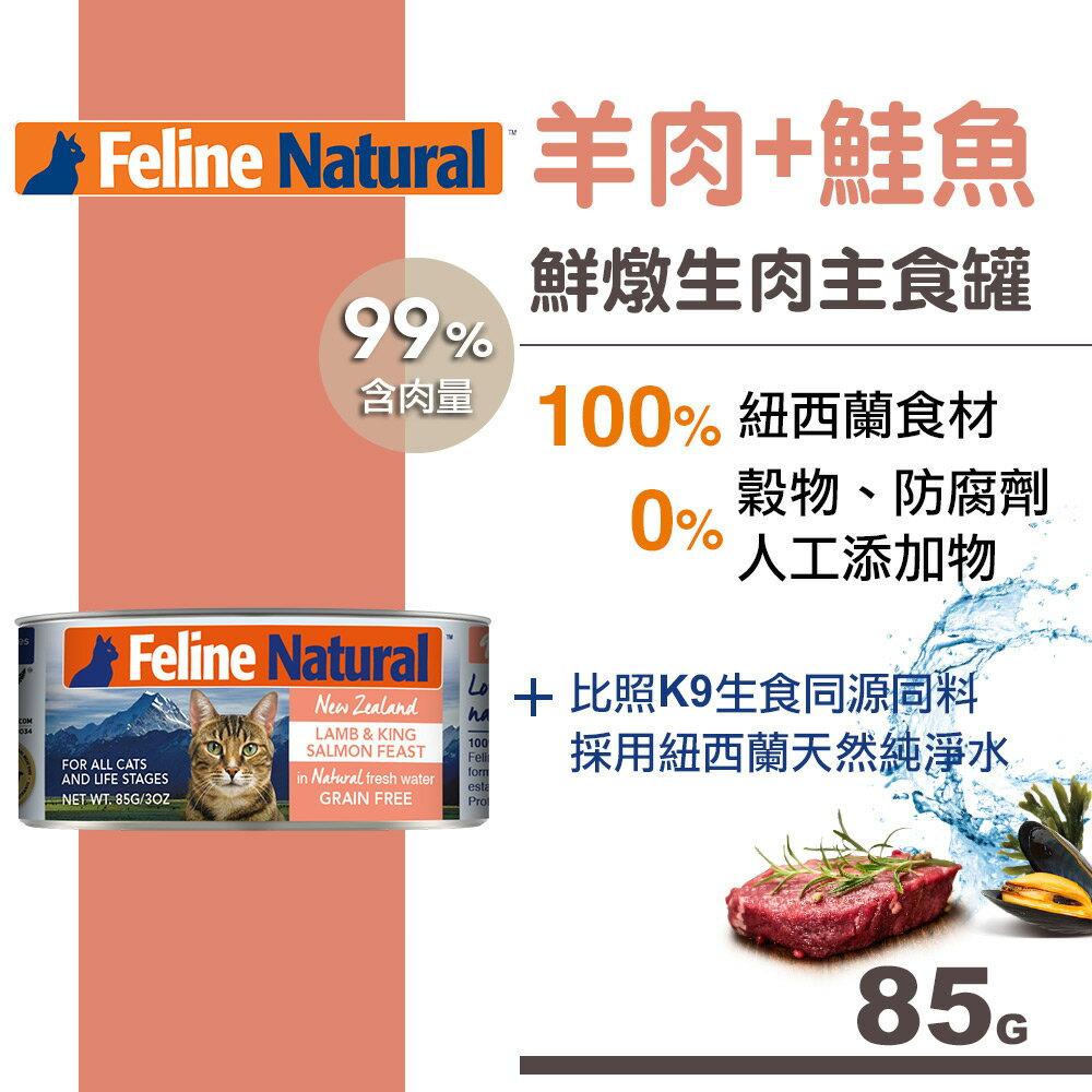 【滿額送零食乙包】【SofyDOG】紐西蘭 K9 Natural 99%生肉主食貓罐-無穀羊肉+鮭魚85g - 限時優惠好康折扣