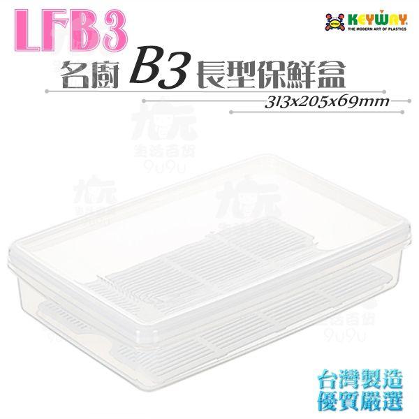 【九元生活百貨】聯府 LFB3 名廚B3長型保鮮盒 名廚瀝水保鮮盒