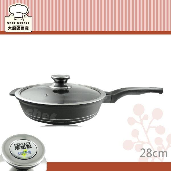Perfect理想牌黑金鋼不沾平底鍋深型平鍋28cm電磁爐可用-大廚師百貨
