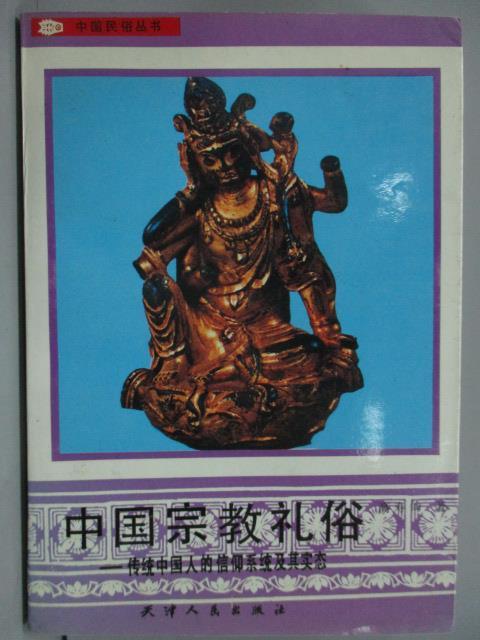 ~書寶 書T5/宗教_MAT~中國宗教禮俗_ _