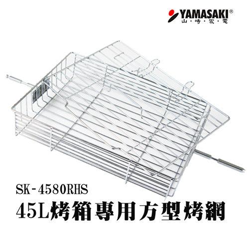 |配件| 共用專屬烤網 山崎45L三溫控烤箱SK-4580RHS/SK-4590RHS