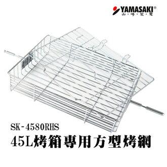  配件  共用專屬烤網 山崎45L三溫控烤箱SK-4580RHS/SK-4590RHS