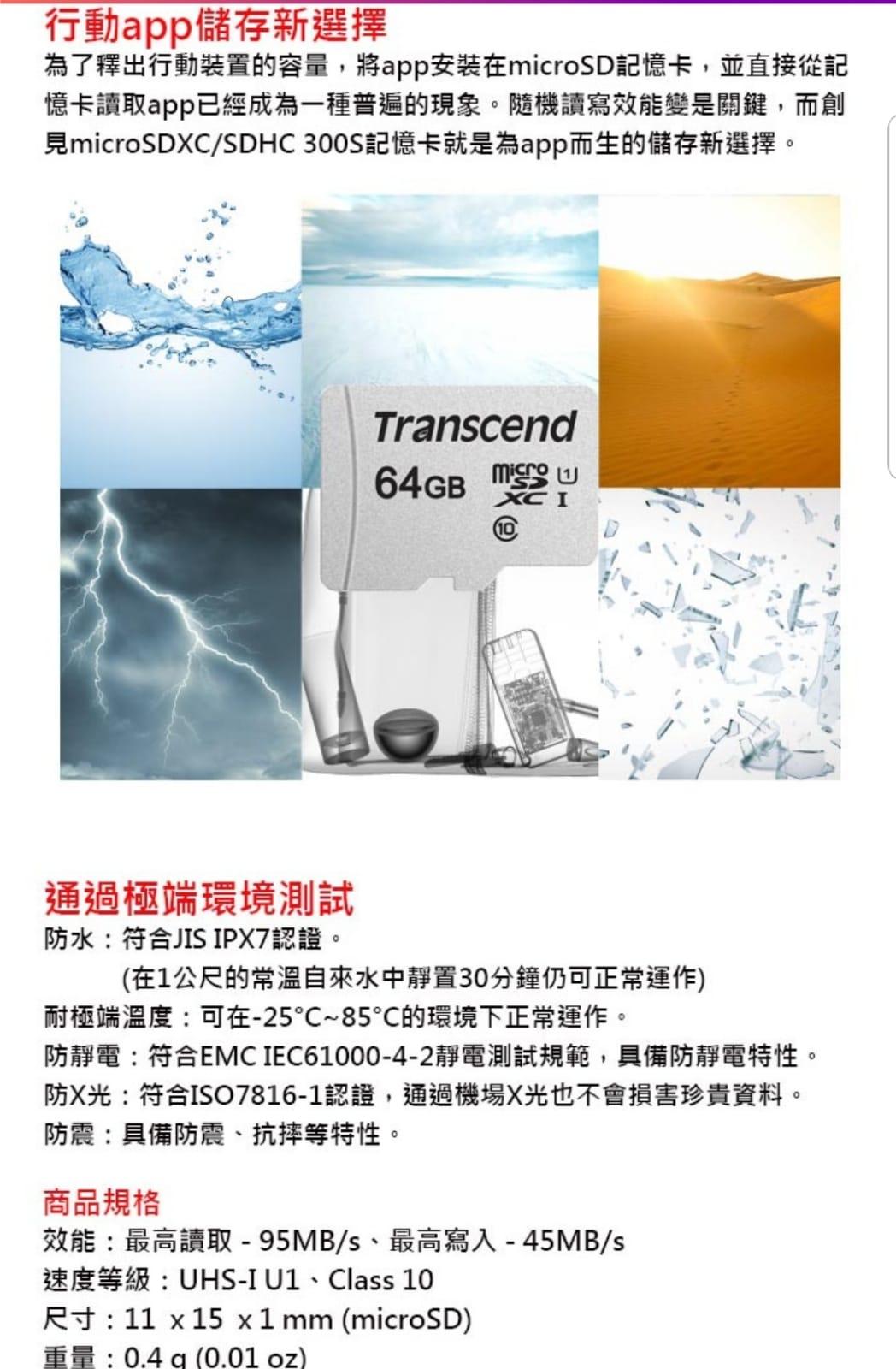 創見 300S 64GB U1 microSDHC UHS-I 記憶卡 (95MB / s) 3