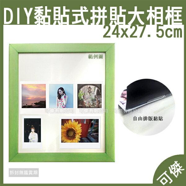 可傑DIY黏貼式拼貼大相框24x27.5CM相框隨心拼排你的生活適用SQ6SQ10SP2MINI70