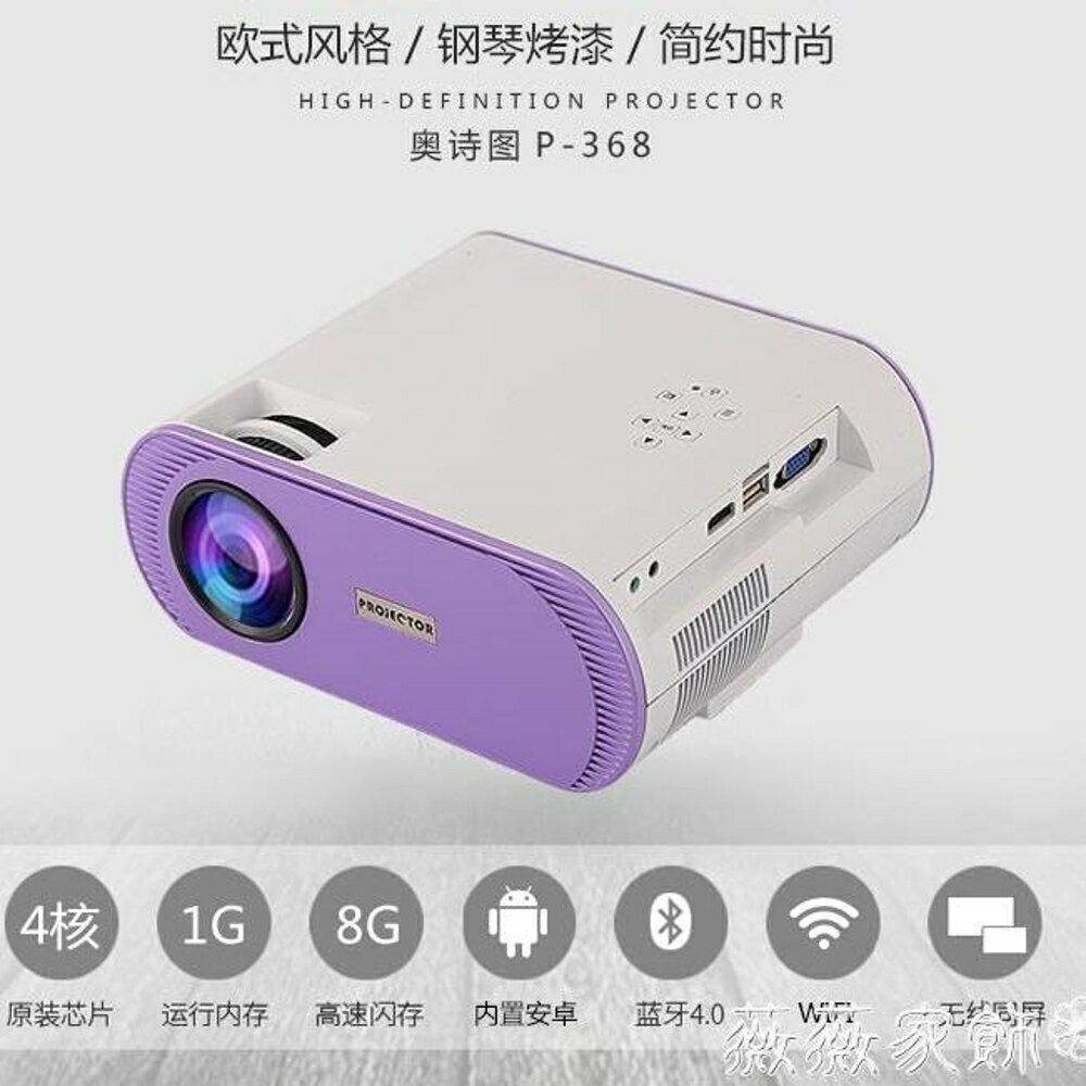 投影機 無屏電視3D投影儀家用高清wifi無線手機投影機1080P4K家庭影院 MKS 薇薇家飾