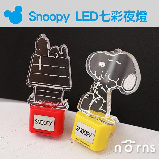 NORNS【Snoopy LED七彩夜燈】正版史努比 糊塗塔克 插頭燈飾 居家 擺飾抱抱 小夜燈霓虹燈