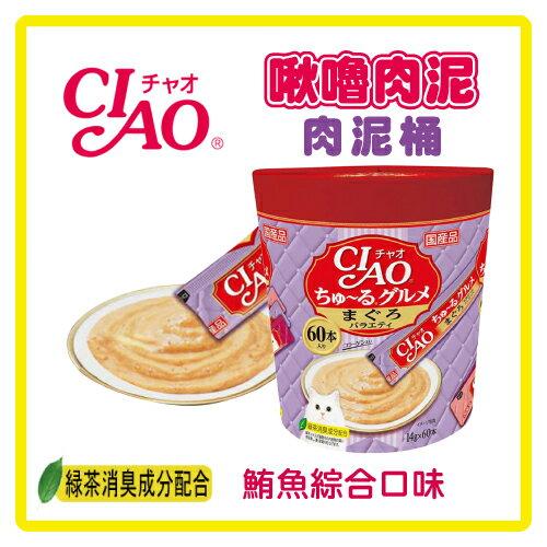 【日本直送】CIAO啾嚕肉泥桶-鮪魚綜合口味14g*60條(SC-139)-1000元>限2桶可超取(D002B68)