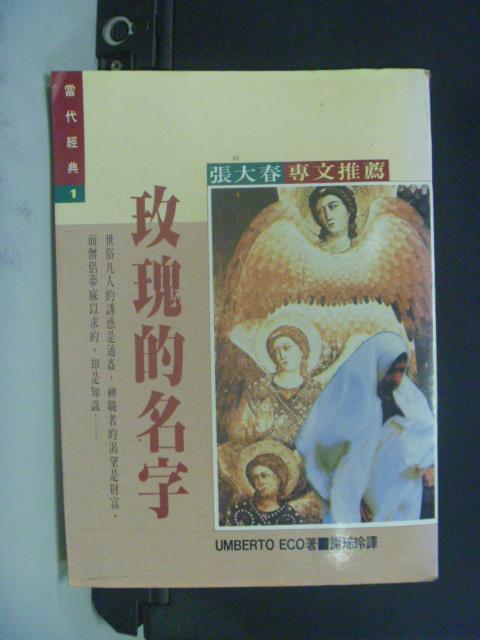 【書寶二手書T7/翻譯小說_OGR】玫瑰的名字_UMBERTO ECO