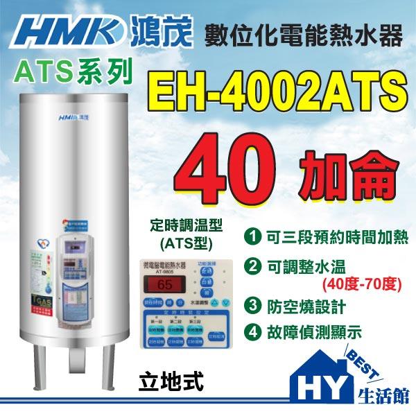 鴻茂 數位化定時調溫型 ATS型 40加侖 立地式電能熱水器 EH-4002ATS 【不含安裝、區域限制】