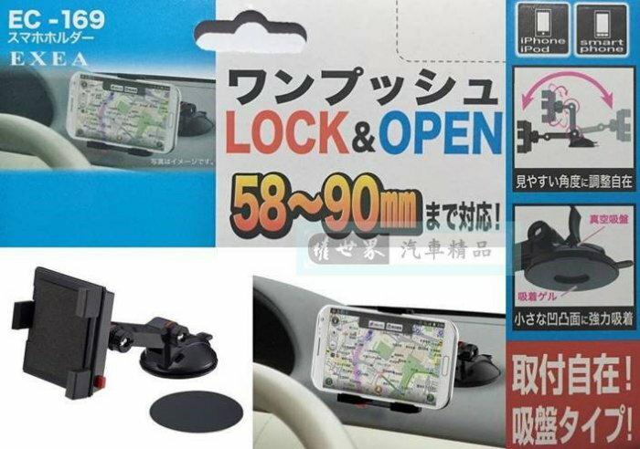 權世界@汽車用品 日本 SEIKO 儀錶板用 吸盤式360度旋轉 智慧型手機架 車架(寬58~90mm) EC-169