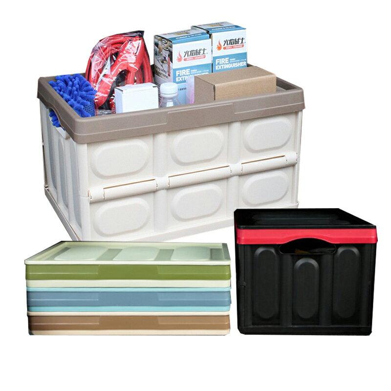 硬式摺疊整理箱 車用收納箱 露營收納箱 車用收納 置物箱 塑料箱 收納箱 收納櫃 整理箱 箱子 衣物收納 【H0350】