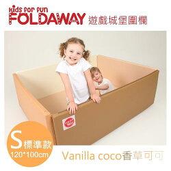 FoldaWay Bumper Mat(遊戲城堡圍欄)香草可可-S標準款120x100cm★衛立兒生活館★