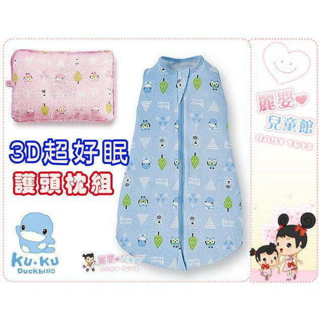 麗嬰兒童玩具館~KUKU酷咕鴨3D超好眠護頭枕組6M+(三月新品推廣價)
