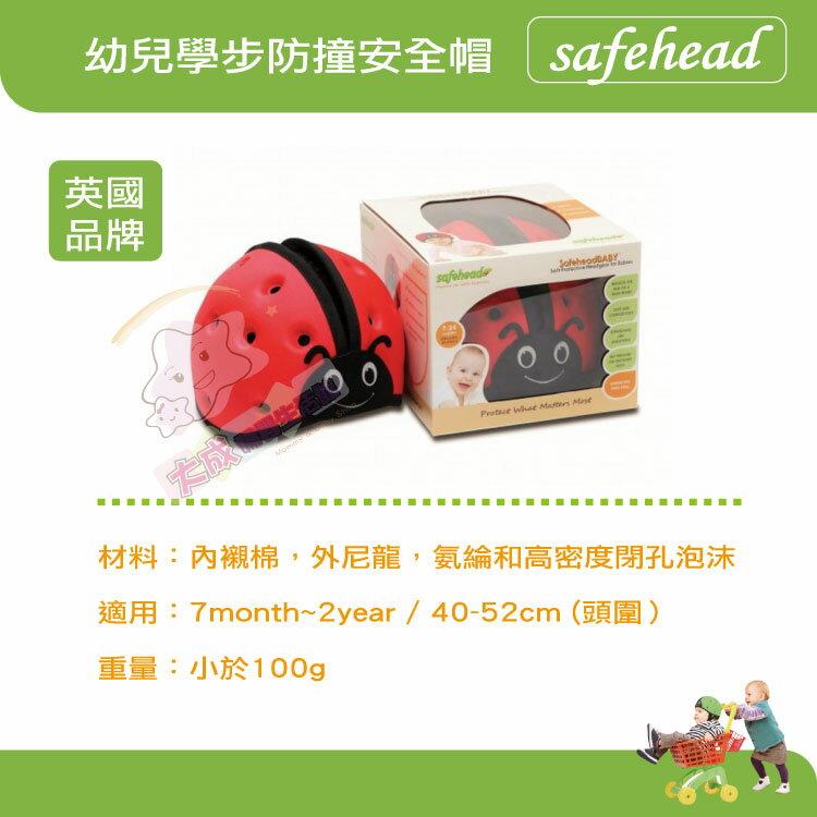 【大成婦嬰】英國SafeheadBABY學步防撞安全帽(四色) (免運