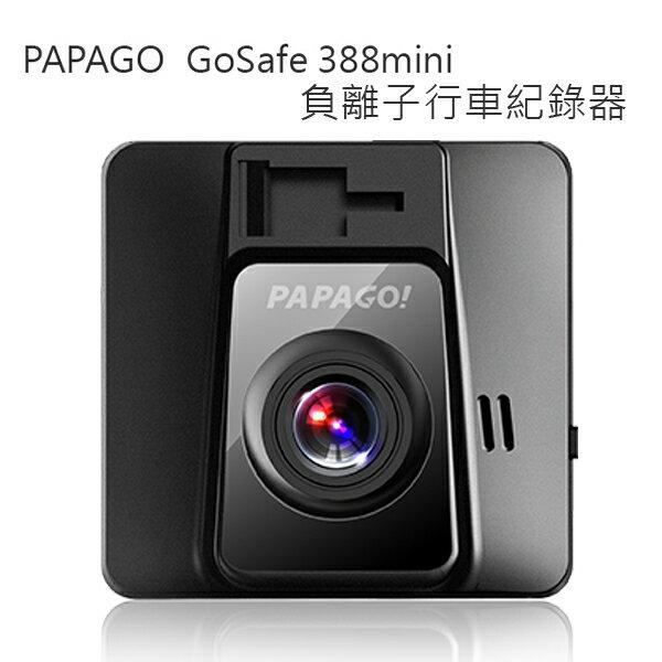 PAPAGO Gosafe 388mini 負離子行車紀錄器~送三孔點煙插座+8G記憶卡