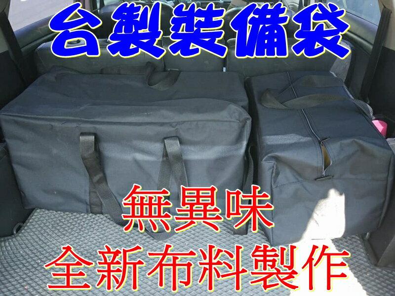 【珍愛頌】A328 台製裝備袋 露營袋 露營裝備袋 睡墊收納袋 睡袋收納袋 攜行袋 旅行袋 戶外 野餐 充氣床墊
