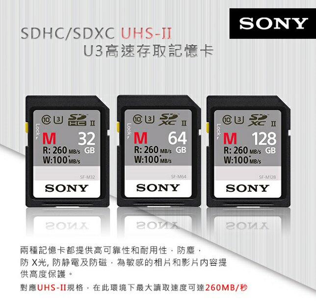 SONY SF-M64 UHS-II CLASS 10 高速存取記憶卡 64G 支援對應 UHS-II 規格的專業相機,提升讀寫能力 適用於 4K / 2K 攝影功能