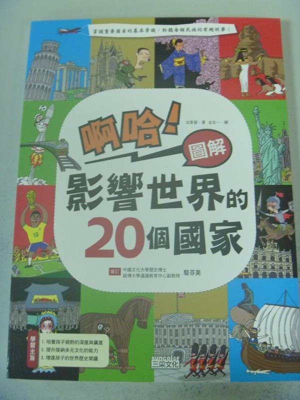 【書寶二手書T3/地理_ZCV】啊哈!圖解 影響世界的20個國家_池昊晉