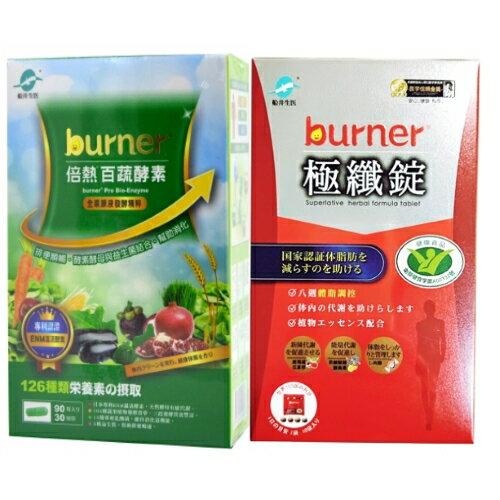 burner倍熱極孅錠+百蔬酵素有酵組