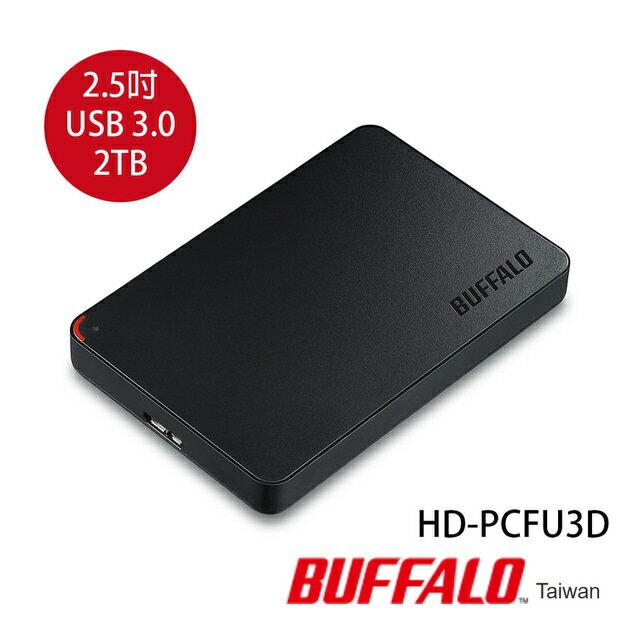 BUFFALO】2.5吋USB 3.0 2TB行動硬碟(HD-PCF2.0U3BD黑)二年保全新原廠公司貨含稅附發票