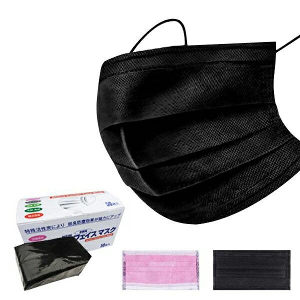50片盒裝 四層活性碳口罩 防塵口罩 拋棄式口罩 防霾口罩 四層口罩 黑色 粉色