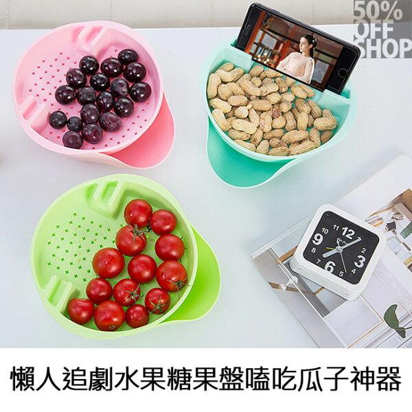 50%OFFSHOP懶人追劇水果糖果盤嗑吃瓜子神器【AT037718DN】