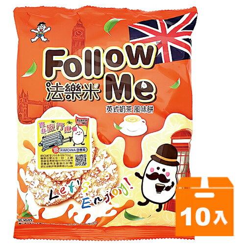 法樂米 英式奶茶風味餅 90g (10入)/箱