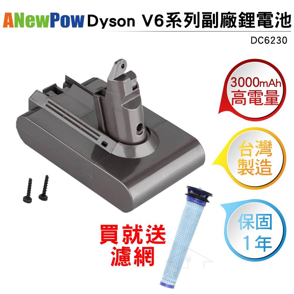 ANewPow新銳動能 適用Dyson V6.DC58.DC59.DC61.DC62.DC72.DC74系列副廠鋰電池 3000mAh DC6230 贈濾網