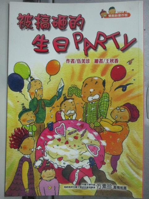 【書寶二手書T7/兒童文學_ORV】被搞砸的生日PARTY_伍美珍