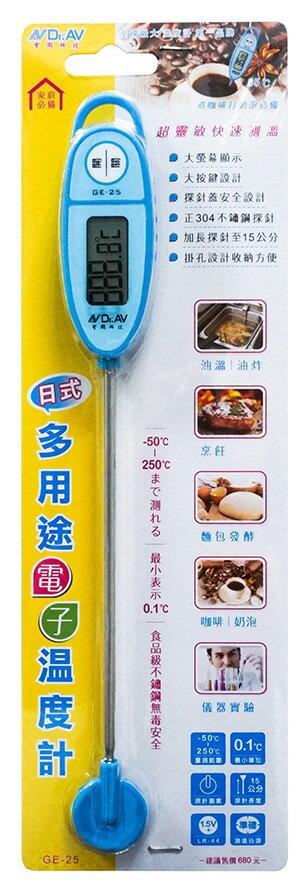 日式多用途電子溫度計 廚房 食物溫度計