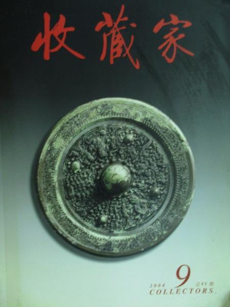 【書寶二手書T2/雜誌期刊_YCC】收藏家_2004年第9期