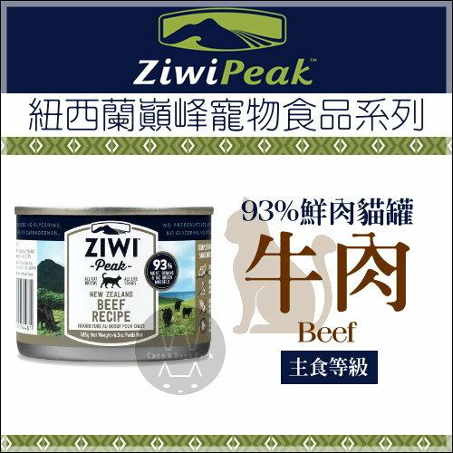 +貓狗樂園+ 紐西蘭ZiwiPeak巔峰【93%鮮肉主食貓罐。牛肉。185g】130元*單罐賣場