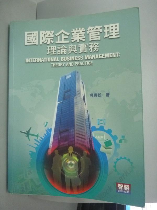 【書寶二手書T1/大學資訊_WFV】國際企業管理:理論與實務4/e_吳青松