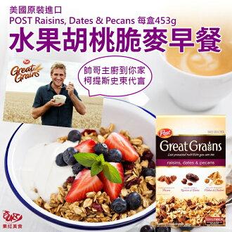 [現貨] POST水果胡桃脆麥果穀物早餐麥片 453克