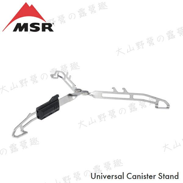 【露營趣】MSR05346Universal超輕量爐架瓦斯罐穩定架固定器固定架三腳架適用高山瓦斯罐
