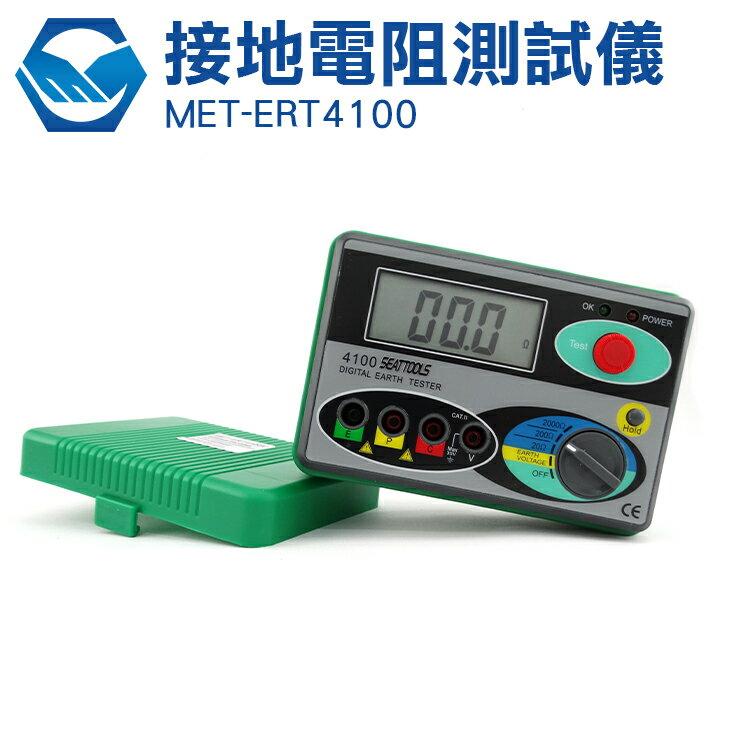 工仔人 防雷檢測 過載保護 防塵防潮 交流電壓 數據保持 ERT4100  接地電阻測試儀