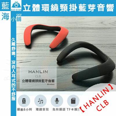 ★HANLIN-CLB★立體環繞頸掛藍芽音響(藍芽耳機藍芽喇叭收音機)