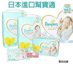 Pampers幫寶適一級棒紙尿褲/尿布玩具盒裝(MB32片x1包+S60片x2包+拉拉褲M4片)日本進口幫寶適